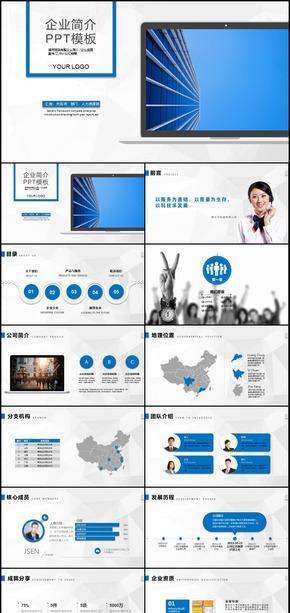 大气蓝色企业宣传企业简介公司简介PPT模板