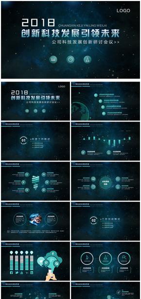 2018年创新科技发展引领未来通用PPT动态模板