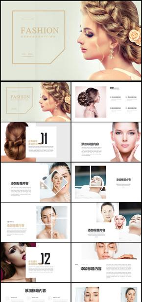 美容整形皮肤管理化妆品美白祛斑整形PPT模板