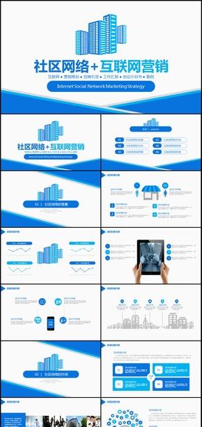 社区网络互联网销售商务计划PPT模板
