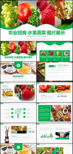 农业招商水果蔬菜通用PPT动态模板