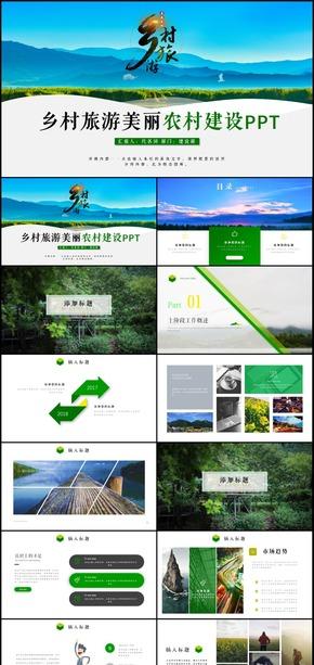 清新乡村旅游美丽农村新农村建设PPT模板