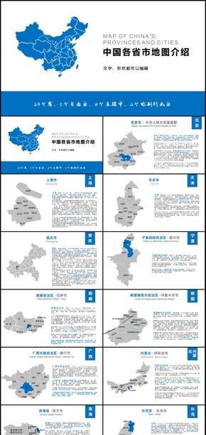 中国各市区地图拼图完整版PPT模板
