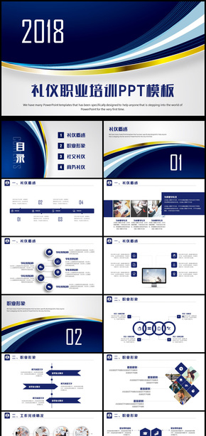 企业商务礼仪知识培训礼仪课程PPT动态模板