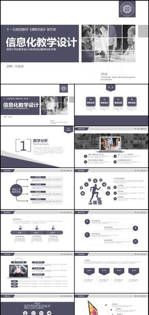 简约信息化教学设计通用PPT模板