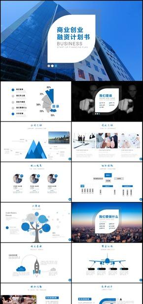 商业创业融资计划书通用PPT动态模板