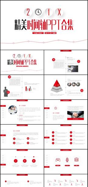 红色精美实用时间轴PPT工作排期表通用PPT模板