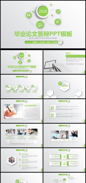 绿色简洁大气毕业设计论文答辩PPT模板