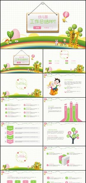 创意卡通可爱幼儿园年终工作总结通用PPT模板