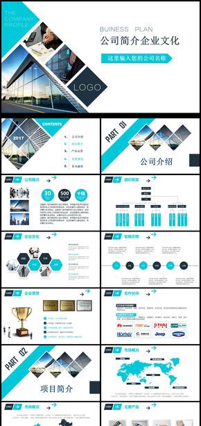2018年公司简介企业文化通用PPT动态模板