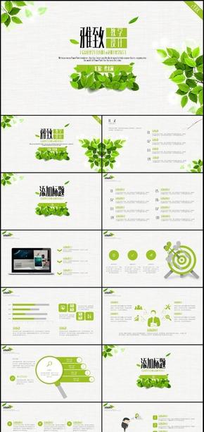清新教育教学课程设计教师说课通用PPT动态模板