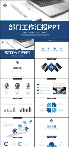 企事业单位工作汇报工作报告动态PPT模板