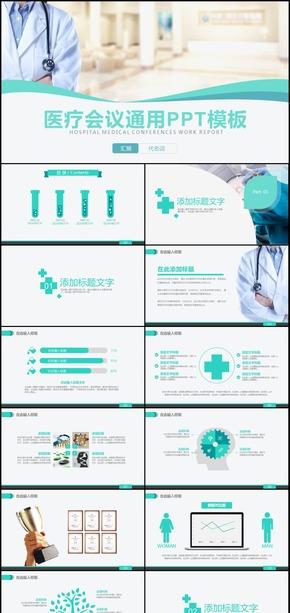 医疗护理医学报告会议总结动态PPT模板