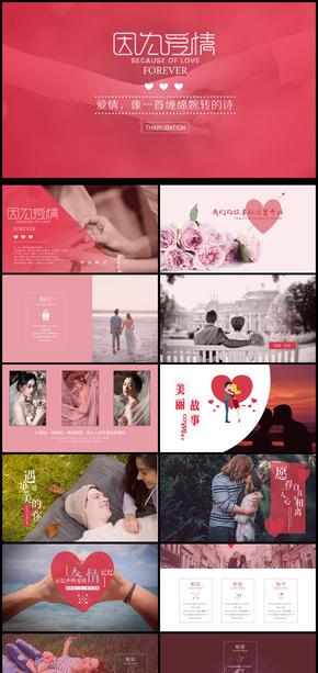 小清新因为爱情结婚相册PPT模板