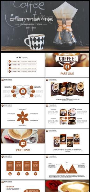 餐饮美食甜品店茶餐厅下午茶PPT动态模板