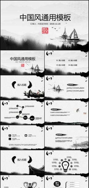 古香古色精美中国风通用ppt模板