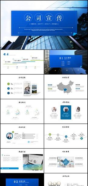 企业简介公司宣传画册PPT模板