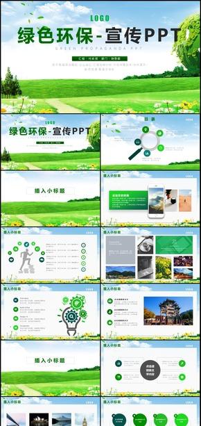 绿色环保宣传教育绿色出行PPT模板