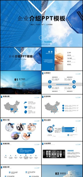 简约商务风格企业简介公司介绍PPT模板