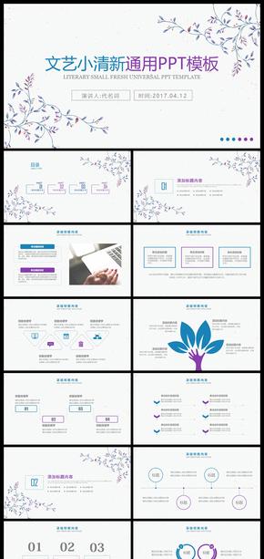 小清新韩范文艺年中总结通用ppt动态模板