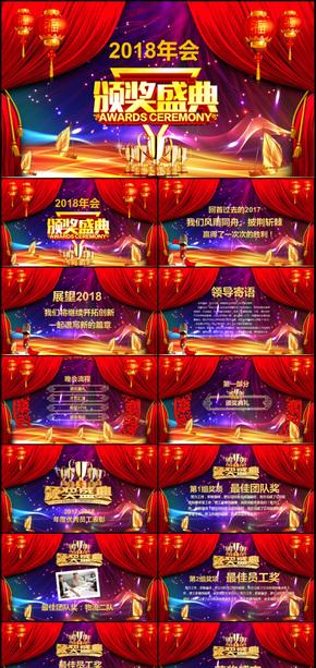 2018年开门红企业年会颁奖赢战狗年PPT模板