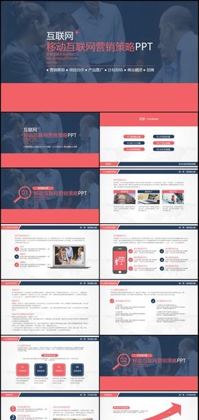 框架完整移动互联网行业报告通用PPT模板