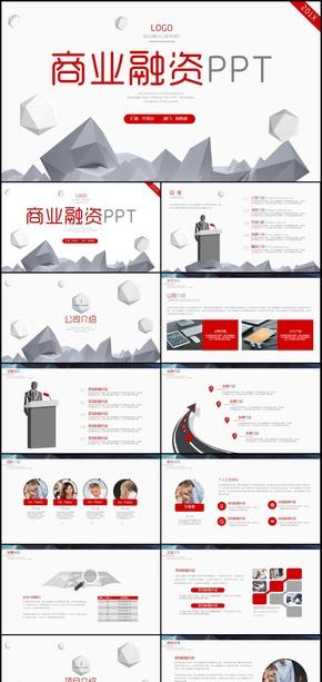 商业融资计划书营销策划书ppt模板