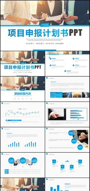 2018年蓝色项目申报计划书PPT模板
