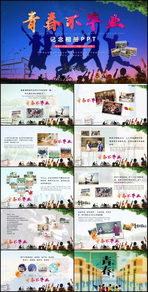同学聚会毕业青春电子纪念册通用PPT模板