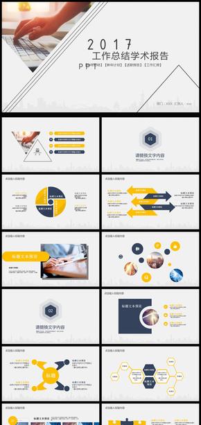 简约商务学术报告工作总结通用PPT模板