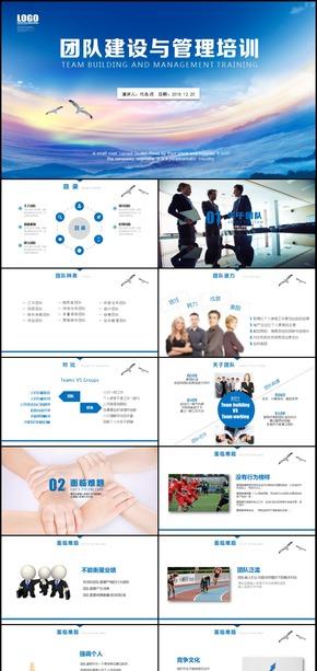 公司入职培训与团队建设PPT模板