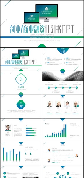 实用创业商业融资计划书通用PPT动态模板