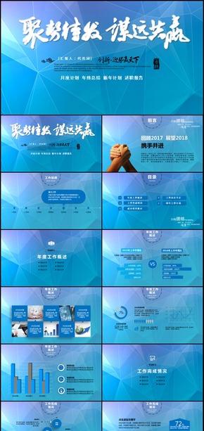 蓝色年终总结工作汇报新年计划PPT模板