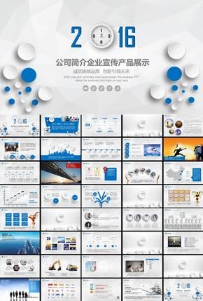 蓝色大气公司简介企业文化宣传ppt模板