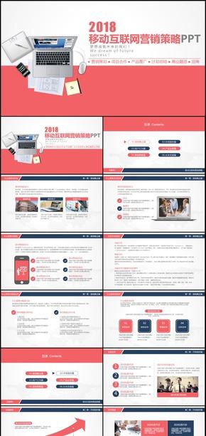 移动互联网营销策划策略PPT模板
