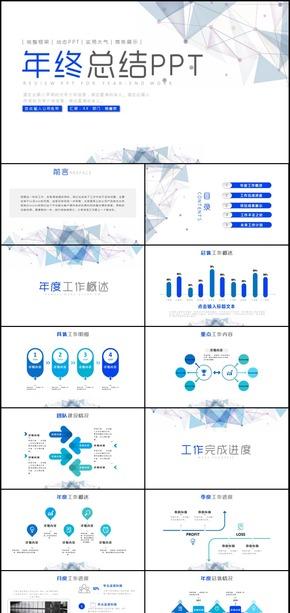 2018年蓝色简约大气年终总结PPT模板
