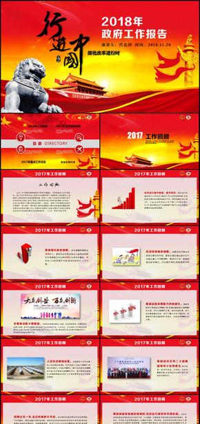 聚焦两会2017年中国政府工作报告PPT模板
