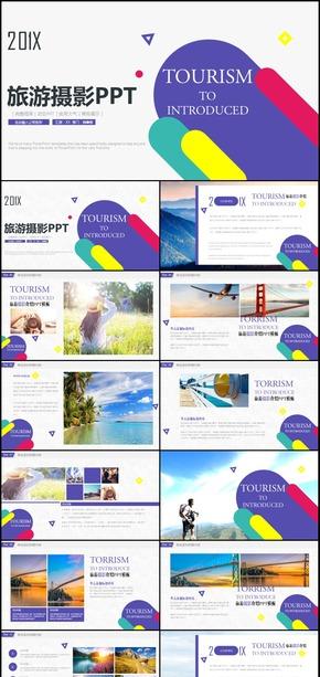 商务旅游摄影暨工作汇报通用PPT模板
