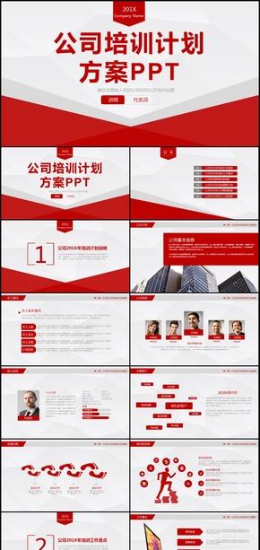 2018年红色公司培训计划方案通用PPT模板
