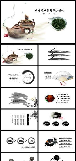 精品水墨中国风PPT模板