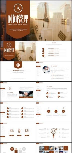 企业时间管理企业工作计划管理通用PPT模板