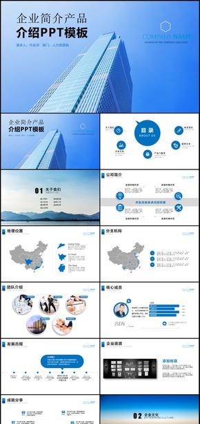 高雅简洁科技公司宣传企业简介PPT模板
