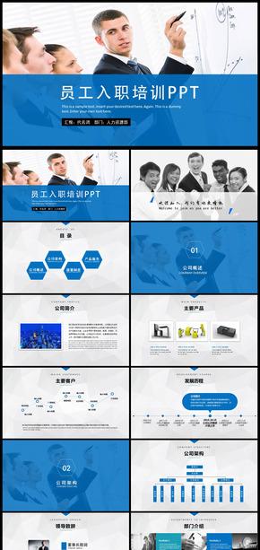 蓝色企业新员工入职培训计划书ppt模板