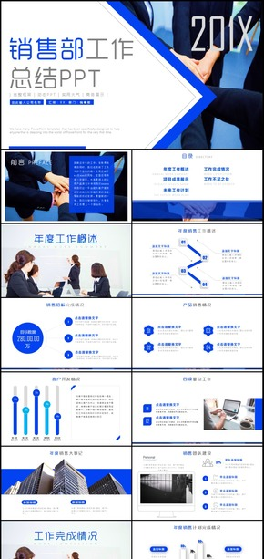 2018年市场销售部营销汇报年终总结通用PPT模板