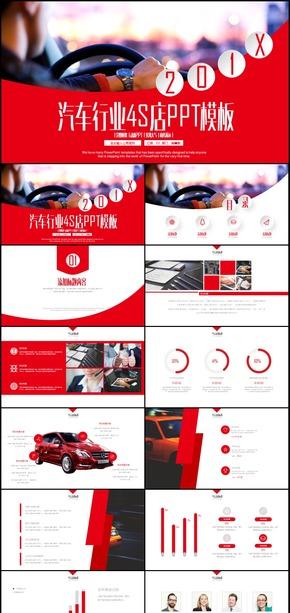 汽车行业4S店汽车设计工作汇报总结通用PPT模板