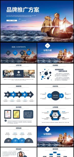 2018年品牌推广方案计划书动态PPT模板