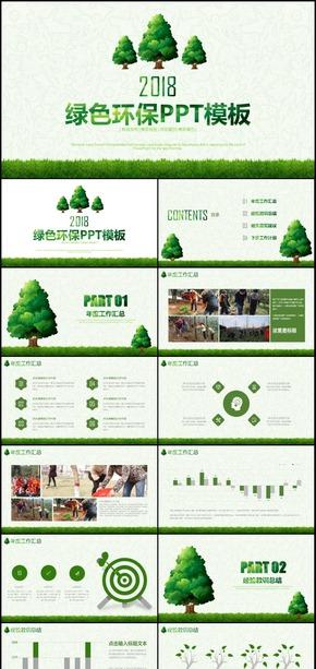 清新绿色环境保护呵护地球通用PPT模板