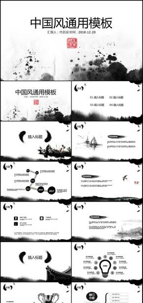 古典动态中国风水墨总结PPT模板
