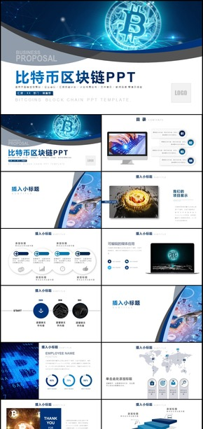 蓝色科技内容完整比特币区块链简介PPT模板