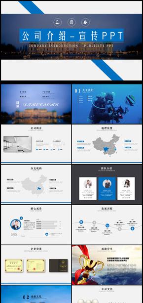 创意设计公司产品展示企业宣传PPT模板